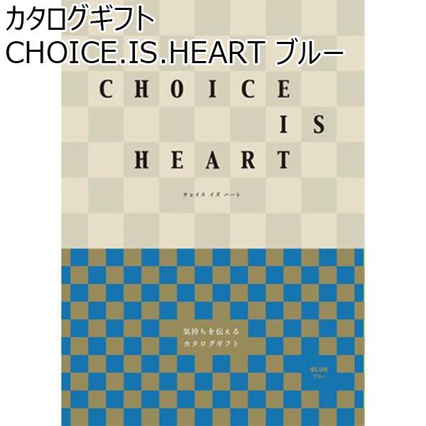 カタログギフト CHOICE.IS.HEART ブルー【年間ギフト】