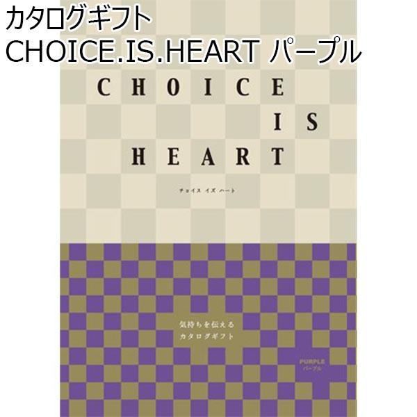 カタログギフト CHOICE.IS.HEART パープル【年間ギフト】