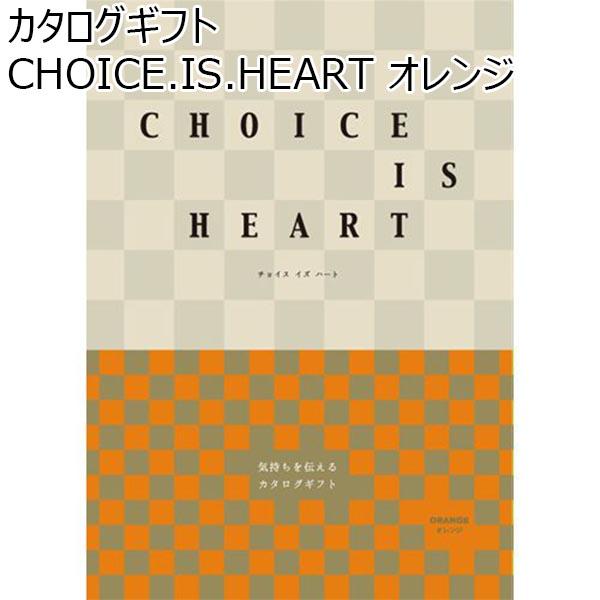 カタログギフト CHOICE.IS.HEART オレンジ【年間ギフト】