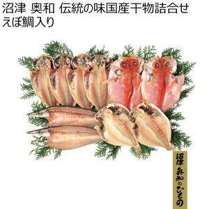 沼津 奥和 伝統の味国産干物詰合せ えぼ鯛入り 【冬ギフト・お歳暮】