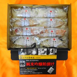 北海道加工 純米吟醸粕漬け 8切セット【お届け期間:7/10〜10/13】 【北海道フェア】
