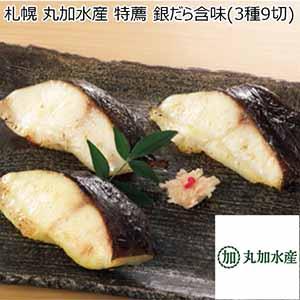 札幌 丸加水産 特薦 銀だら含味(3種9切) 【冬ギフト・お歳暮】