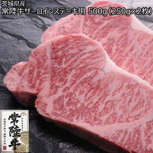 茨城県産 常陸牛サーロインステーキ用 500g(250g×2枚) 【おいしいお取り寄せ】