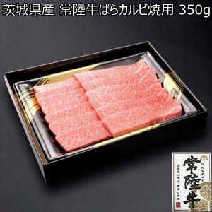 茨城県産 常陸牛ばらカルビ焼用 350g 【おいしいお取り寄せ】