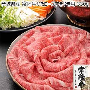 茨城県産 常陸牛かたロースすき焼き用 330g 【おいしいお取り寄せ】