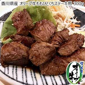 香川県産 オリーブ牛ももひとくちステーキ用 300g【おいしいお取り寄せ】