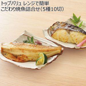 トップバリュ レンジで簡単 こだわり焼魚詰合せ(5種10切) 【冬ギフト・お歳暮】