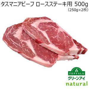 タスマニアビーフ ロースステーキ用 500g(250g×2枚)トップバリュグリーンアイナチュラル 【全国お取り寄せ】
