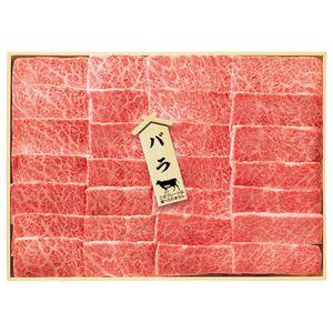 匠和牛ばらカルビ焼用 (お届け期間:11/11〜12/31) 【冬ギフト・お歳暮】