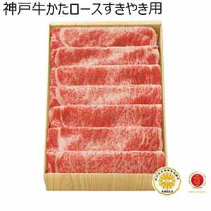 神戸牛かたロースすきやき用 【冬ギフト・お歳暮】