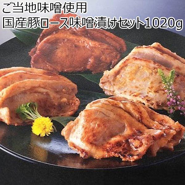 ご当地味噌使用国産豚ロース味噌漬けセット 1020g【おいしいお取り寄せ】