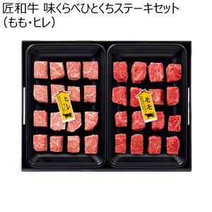 匠和牛味くらべひとくちステーキセット(もも・ヒレ) (お届け期間:11/11〜12/31) 【冬ギフト・お歳暮】