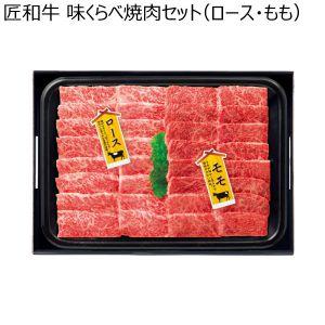 匠和牛味くらべ焼肉セット(ロース・もも) (お届け期間:11/11〜12/31) 【冬ギフト・お歳暮】