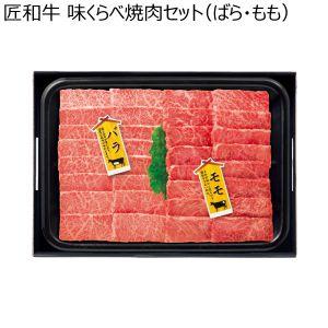 匠和牛味くらべ焼肉セット(ばら・もも) (お届け期間:11/11〜12/31) 【冬ギフト・お歳暮】