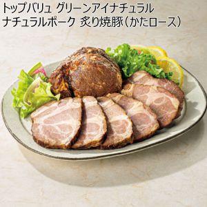 トップバリュ グリーンアイナチュラル ナチュラルポーク 炙り焼豚 【冬ギフト・お歳暮】