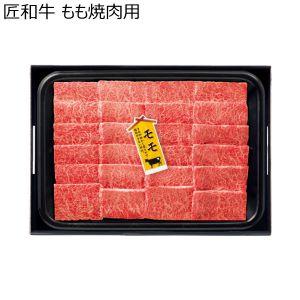 匠和牛もも焼肉用 (お届け期間:11/11〜12/31) 【冬ギフト・お歳暮】
