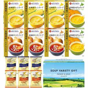 北海道スープ&チーズのスープ詰合せ 【冬ギフト・お歳暮】 [SU-45]
