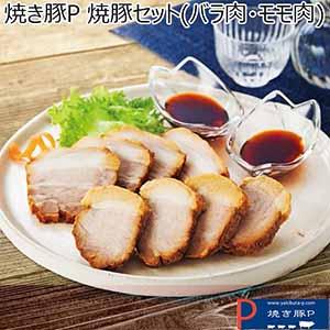 焼き豚P 焼豚セット(バラ肉・モモ肉) 【冬ギフト・お歳暮】 [YP-BM]