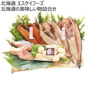 北海道 エスケイフーズ 北海道の美味しいもの詰合せ 【冬ギフト・お歳暮】