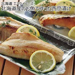 北海道 エスケイフーズ 北海道産魚介だけの西京漬け詰合せ(4種8パック) 【冬ギフト・お歳暮】