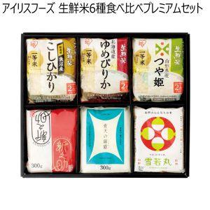 アイリスフーズ 生鮮米6種食べ比べプレミアムセット 【冬ギフト・お歳暮】