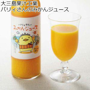 大三島果汁工業 バリィさんのみかんジュース 【冬ギフト・お歳暮】
