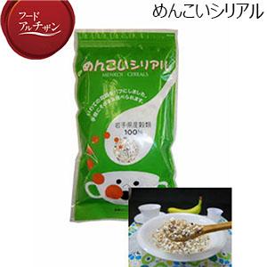 JAグリーンサービス花巻 めんこいシリアル 100g×3袋【フードアルチザン】