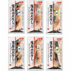 浜上水産 国産魚、骨取り 薩摩の灰干し3味セット 【冬ギフト・お歳暮】