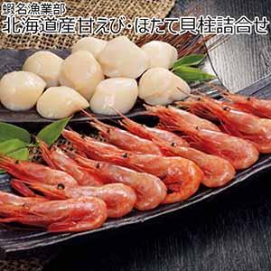 蝦名漁業部 北海道羽幌産刺身用甘えびとオホーツクのほたて貝柱セット 【冬ギフト・お歳暮】