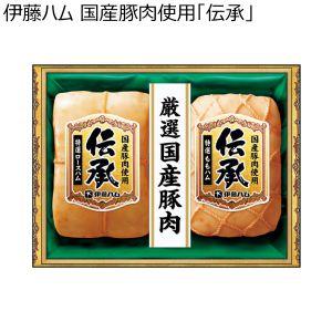 伊藤ハム 国産豚肉使用「伝承」 【冬ギフト・お歳暮】 [DKB-501]