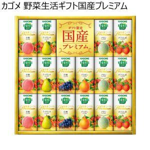 カゴメ 野菜生活ギフト国産プレミアム(紙容器) 【冬ギフト・お歳暮】 [YP-30R]