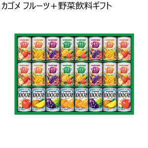 カゴメ フルーツ+野菜飲料ギフト 【冬ギフト・お歳暮】 [KSR-30L]