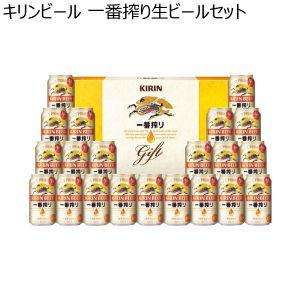 キリンビール 一番搾り生ビールセット 【冬ギフト・お歳暮】 [K-IS5]