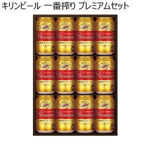 キリンビール 一番搾り プレミアムセット 【冬ギフト・お歳暮】 [K-PI3]