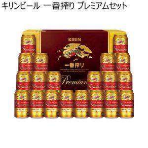 キリンビール 一番搾り プレミアムセット 【冬ギフト・お歳暮】 [K-PI5]