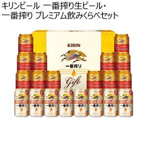 キリンビール 一番搾り生ビール・一番搾り プレミアム飲みくらべセット 【冬ギフト・お歳暮】 [K-NIP5]