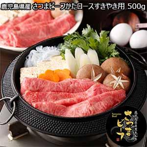 鹿児島県産 さつまビーフかたロースすきやき用 500g【おいしいお取り寄せ】