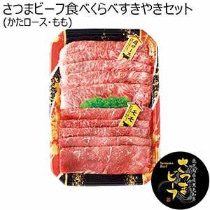 さつまビーフ食べくらべすきやきセット(かたロース・もも) 【冬ギフト・お歳暮】