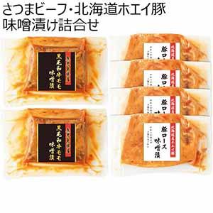 さつまビーフ・北海道ホエイ豚味噌漬け詰合せ 【冬ギフト・お歳暮】