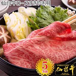 宮城県産 仙台牛ロースすき焼用 400g【お届け期間:10/10〜3/10】【おいしいお取り寄せ】