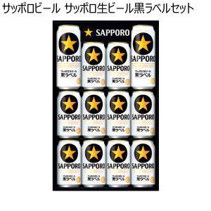 サッポロビール サッポロ黒ラベルセット 【冬ギフト・お歳暮】 [KS3D]