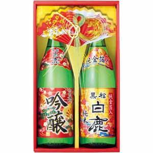 黒松白鹿 吟醸・純米金箔セット 【冬ギフト・お歳暮】 [HJ-40]