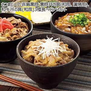 黒豚丼の具(和風、蒲焼風)、和牛丼の具(和風)3種食べくらべセット 【冬ギフト・お歳暮】