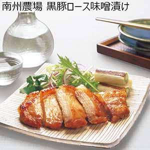 南州農場 黒豚ロース味噌漬け 【冬ギフト・お歳暮】