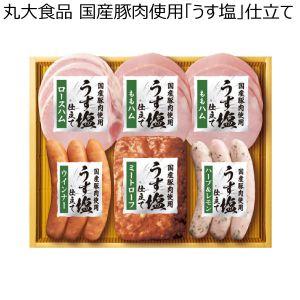 丸大食品 国産豚肉使用 うす塩 【冬ギフト・お歳暮】 [KMU-306]