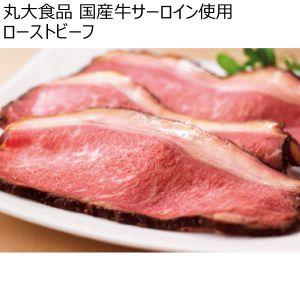 丸大食品 国産牛サーロイン使用ローストビーフ 【冬ギフト・お歳暮】 [GL-501]