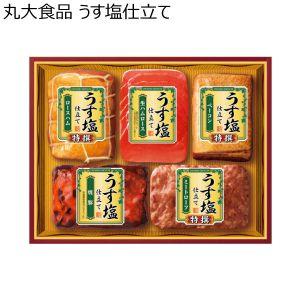 丸大食品 うす塩 【冬ギフト・お歳暮】 [MTU-505]