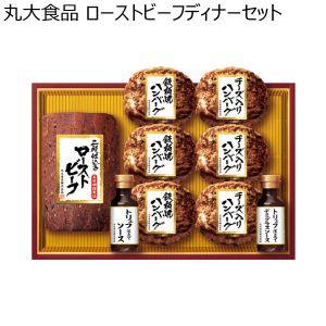 丸大食品 ローストビーフディナーセット 【冬ギフト・お歳暮】 [GAJ-40]