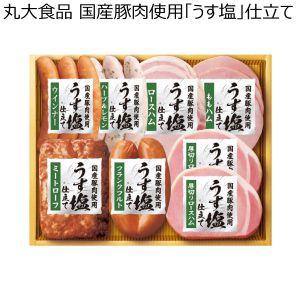 丸大食品 国産豚肉使用 うす塩 【冬ギフト・お歳暮】 [KMU-558]