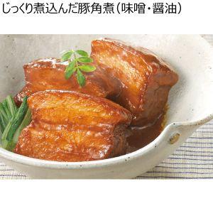 じっくり煮込んだ豚角煮(味噌・醤油) 【冬ギフト・お歳暮】